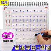 英語字帖小學生三年級凹槽楷書兒童練字神器英文字母單詞練字本板 奇思妙想屋