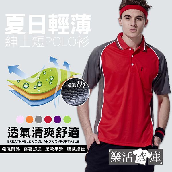 紳士品味涼爽吸濕排汗短袖POLO衫(共六色)● 樂活衣庫【9927-9928-9929】
