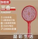 電蚊拍電蚊拍充電式三合一家用超強滅蚊燈電蚊子拍打蒼蠅拍強力驅蚊神器LX 晶彩
