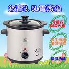 ^聖家^鍋寶不銹鋼3.5公升養生電燉鍋 SE-3050-D