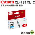 CANON CLI-781XL C 藍 原廠盒裝墨水匣 適用TS8170 TR8570