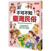 知識小學堂(台灣孩子不可不知臺灣民俗)