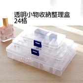 透明小物收納整理盒 24格 收納盒 飾品盒