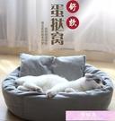 蛋撻貓窩貓床加絨舒軟貓窩貓咪睡墊貓咪軟窩貓咪用品寵物四季貓墊 裝飾界