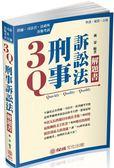 (二手書)3Q刑事訴訟法-解題書-2017律師.司法官.法研所.各類考試(保成)