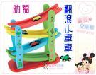 麗嬰兒童玩具館~幼福圖書-翻滾小車車~讓我們一起出發到彩虹滑道.附四台小車