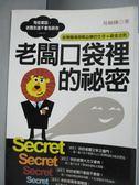 【書寶二手書T6/財經企管_KCM】老闆口袋裡的秘密_吳柚臻