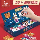 幼兒童磁性寶寶拼圖磁力2男孩3女孩4小孩5歲玩具益智力多功能動腦 3C優購