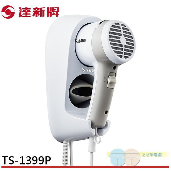 達新牌 壁掛式吹風機 TS-1399P