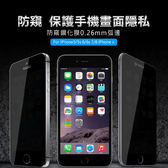 防窺玻璃膜 0.2mm 弧邊 鋼化膜 iphone X 保護膜 iPhone 6/6s/7/8 plus IPHONE5s/se玻璃膜 i6s i7 plus