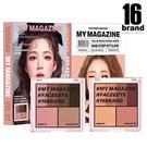 16brand My Magazine 新款雜誌腮紅眼影修容盤 兩色可選 懶人妝盤 大眾色【SP嚴選家】