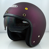 【瑞獅ZEUS 安全帽 ZS 388A 素色 消光酒紅】超輕量 內藏墨鏡 半罩 復古帽 內襯可拆
