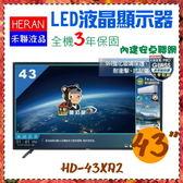 【HERAN禾聯】43吋 9H強化玻璃保護液晶電視 內附安卓聯網《HD-43XA2》全機三年保固