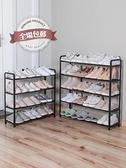 鞋櫃 簡易鞋架家用多層經濟型宿舍鞋櫃門口防塵收納神器省空間小鞋架子 薇薇MKS