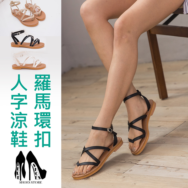 [Here Shoes] 3色皮革羅馬交叉細帶人字涼鞋後環扣超低跟粗跟涼鞋 ◆MIT台灣製─KN2000