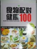 【書寶二手書T8/養生_XDZ】食物配對健康100