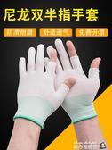 勞保耐磨工作手套白打包女薄款勞工防滑老寶用品防水干活線工業男 魔方數碼館