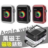萬磁王錶殼 金屬磁吸 保護殼 Apple watch 1/2/3/4/5代 蘋果 38mm 42mm 40mm 44mm 手錶防護框