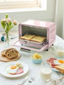 烤箱 小熊烤箱北歐風家用多功能電烤箱全自動蛋糕面包烘焙小型迷你電器 mks生活主義