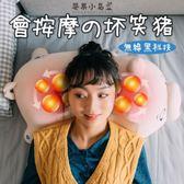 會按摩的豬毛絨玩具按摩器娃娃公仔睡覺抱枕玩偶生日禮物女生豬年 ciyo 黛雅