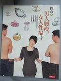 【書寶二手書T6/養生_YGL】擇食參-男人腰瘦女人性福_邱錦伶