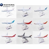 玩具飛機模型16cm合金飛機模型A380仿真東航南航國航客機380747