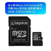 【新風尚潮流】金士頓 記憶卡 16GB Micro-SD 含 Mini-SD 轉卡 SDCS/16GB-2