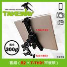 【R2平板座套組】TAKEWAY R2 鉗式腳架  + T-TH01 平板座 平板電腦座 屮S0