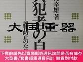二手書博民逛書店共犯者の自白罕見誤判防止のための準則Y255929 下村 幸雄 著 日本評論社 出