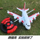 遙控飛機耐摔遙控飛機航拍無人直升機充電動搖控【全館滿一元八五折】