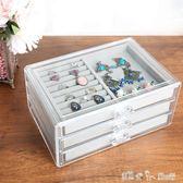 首飾盒透明飾品收納盒公主耳釘項鍊桌面抽屜式帶絨布戒指化妝品盒 「潔思米」