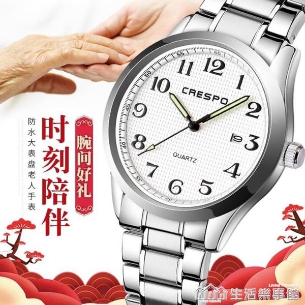 防水老人手錶男女士夜光大表盤中老年人電子鋼帶學生情侶石英手錶 生活樂事館