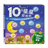 立體浮凸數數書:10顆星星愛數數 CF10122 世一 (購潮8)