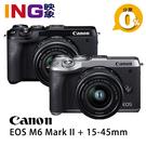 【分期0利率】6/30前申請送2千6禮券 Canon EOS M6 Mark II+EF-M 15-45mm 佳能公司貨 ((銀色/黑色)) 4K