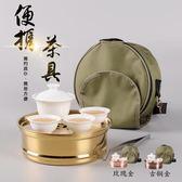 旅行便攜式茶具套裝陶瓷不銹鋼家用簡約 st392『寶貝兒童裝』