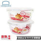 【樂扣樂扣】耐熱玻璃保鮮盒圓形950ML(1+1超值組)