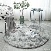圓形地毯家用客廳臥室地墊吊籃藤椅墊電腦椅梳妝台落地鏡地墊可愛 新品全館85折 YTL