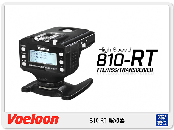 【分期0利率,免運費】Voeloon 偉能 810-RT 觸發器 閃光燈 引閃器 一組兩入 for Canon (湧蓮公司貨)