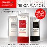 下殺折扣免運日本TENGA PLAY GEL潤滑液160ml3入組白色濃厚紅色無黏性黑色刺激感水性潤滑劑挺趣