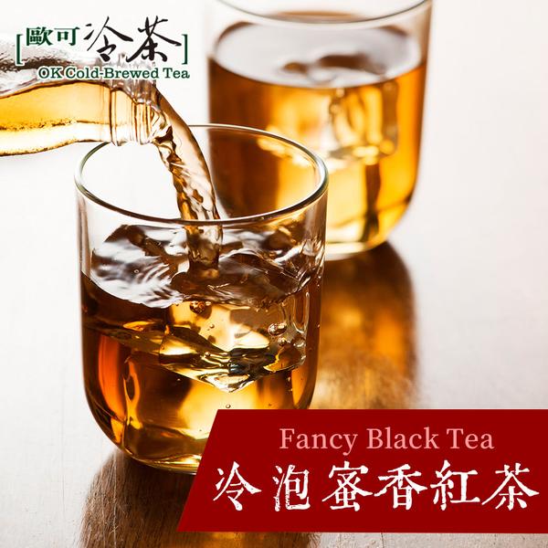 歐可茶葉 冷泡茶 蜜香紅茶(30包/盒)
