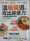 【書寶二手書T8/養生_EEW】溫暖腸道吃出排便力_鬆生恆夫
