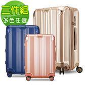 Bogazy 懷夢舊廊 三件組可加大行李箱(20+26+30吋)
