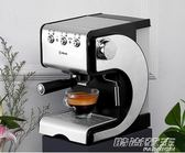 咖啡機家用小型全半自動意式商用蒸汽式