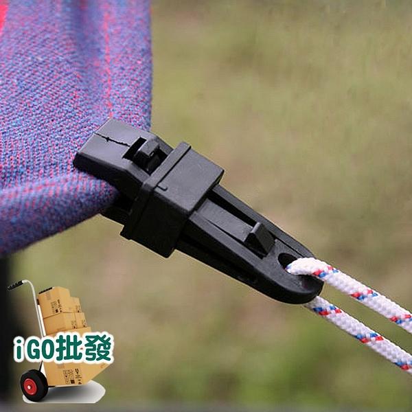 〈限今日-超取288免運〉帳篷天幕夾 風繩固定夾 戶外野營塑料夾 遮陽棚夾【H021】