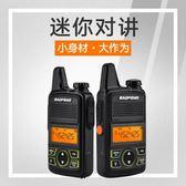 寶鋒T1迷你對講機酒店手持對講器手台戶外民用大功率公里無線呼叫