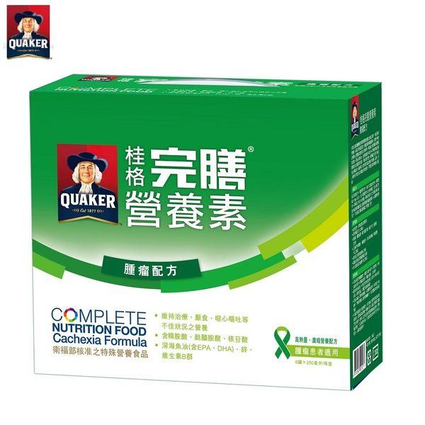 桂格-完膳營養素-腫瘤配方*6入(禮盒) 大樹