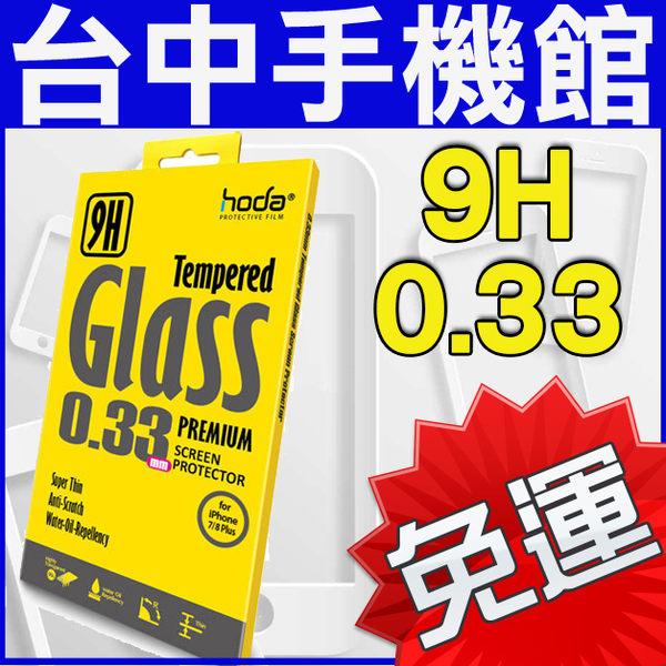 ☆加贈指環扣【Hoda】 蘋果 Apple iPhone 7+ plus 5.5吋 0.33mm 9H鋼化玻璃螢幕保護貼