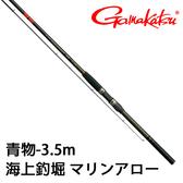 漁拓釣具 GAMAKATSU 海上釣堀マリンアロー青物 3.5 (海上釣堀用竿)