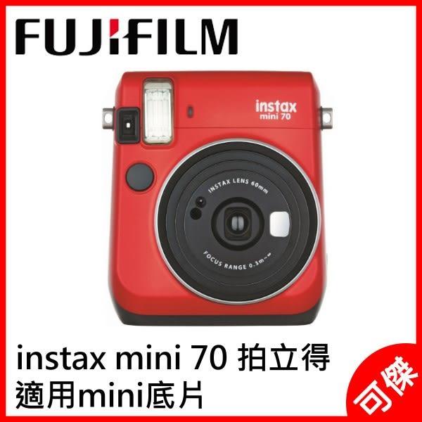 FUJIFILM instax mini70  富士 MINI 70 紅色 拍立得相機 拍立得  平輸 保固一年 24H快速出貨 送章魚腳架