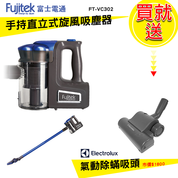 Fujitek富士電通手持直立旋風吸塵器FT-VC302 (藍色)【加碼送氣動塵螨吸頭ZE-013】